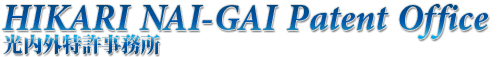 HIKARI NAI-GAI PATENT OFFICE